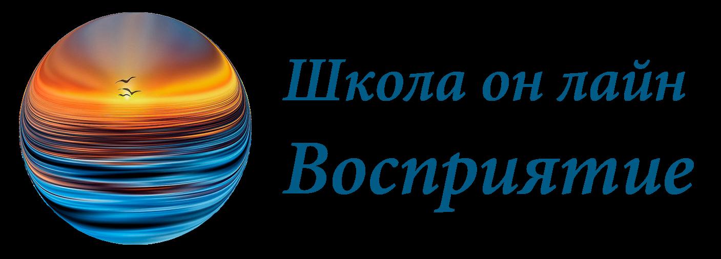 Онлайн школа Елены Заичко Восприятие