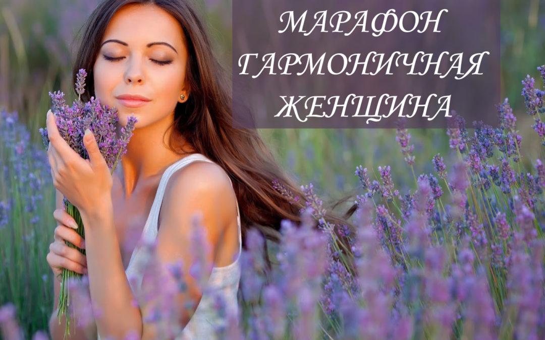 Старт Марафона «Гармоничная Женщина».